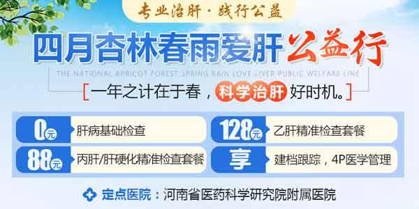 四月杏林春雨爱肝公益行在河南省医药科学研究院附属医院开展