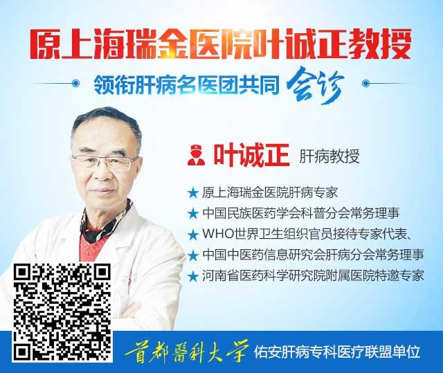 28天肝病防控计划启动,上海肝病名医叶诚正量身定制保肝计划
