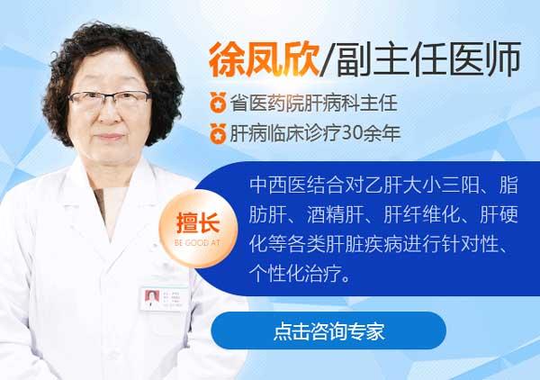 河南省医药院附属医院全国爱肝日特邀知名肝病专家联合会诊