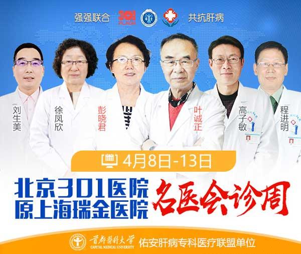河南省医药院特邀北京301医院肝病教授彭晓君与上海肝病教授叶诚正来院会诊,仅限7天