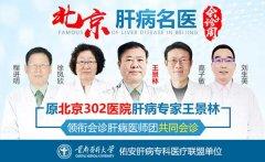 6月15日起,原北京302医院肝病专家