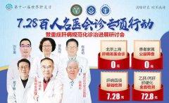 2021世界肝炎日河南省医药院援助活