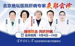 9月4日起,北京地坛医院肝病专家卢
