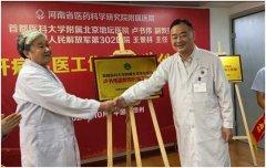 卢书伟肝病名医工作室落户河南省医